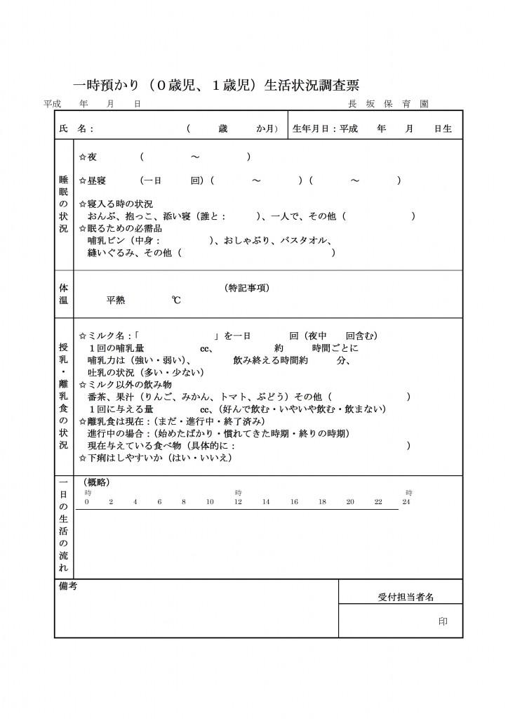 一時預かり(0歳児、1歳児)生活状況調査票