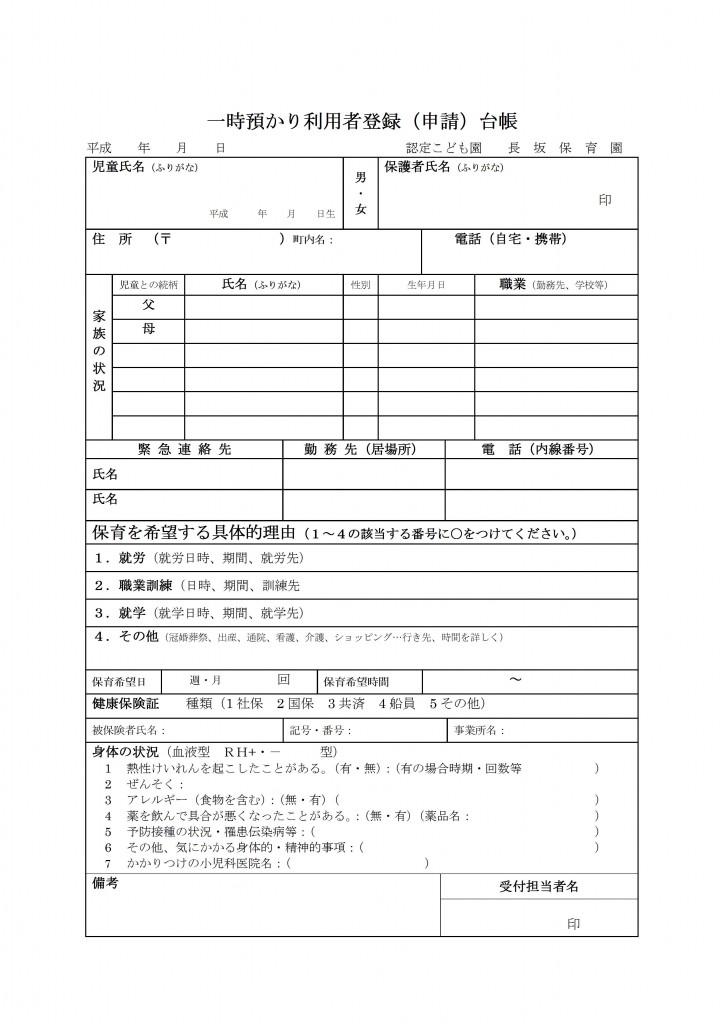 一時預かり事業登録(申請)台帳