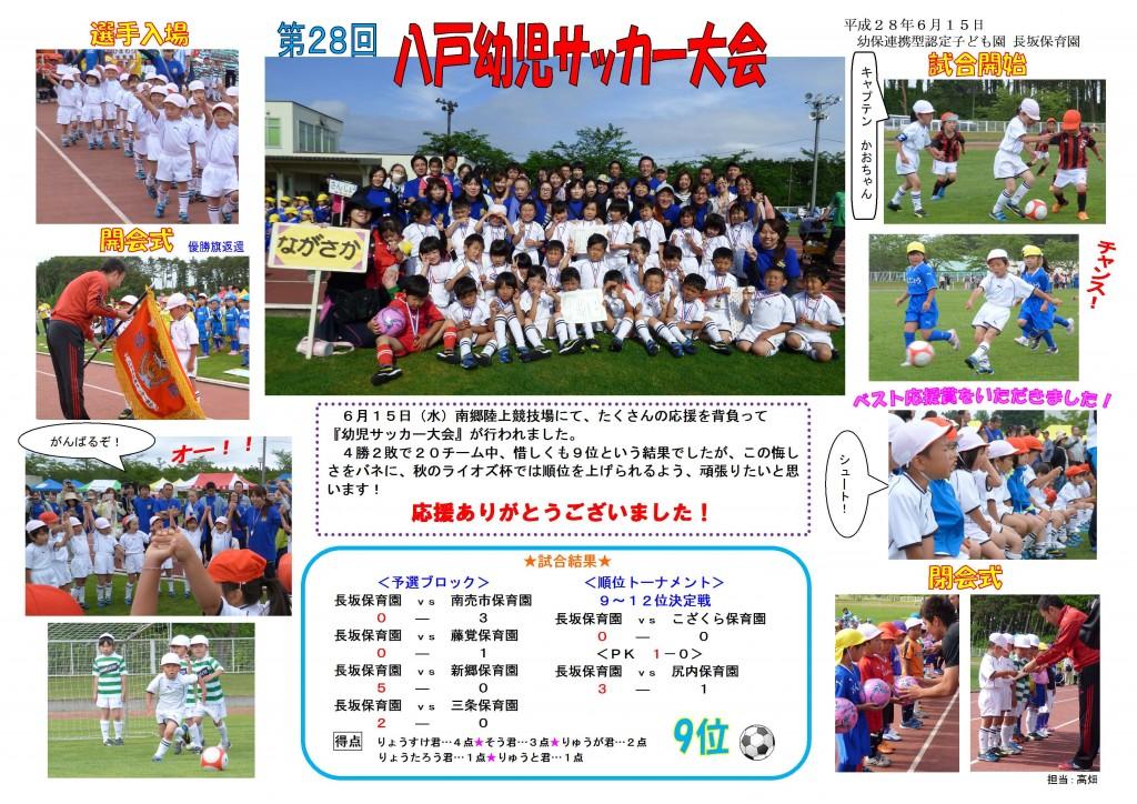 幼児サッカー大会